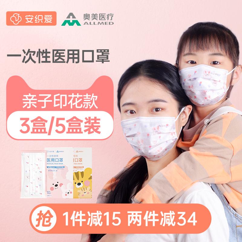 奥美医疗|安织爱 口罩一次性医用口罩儿童专用印花可爱医疗卡通