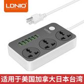 美标美规插线板 加拿大拖板 日本台湾用 LDNIO正品 美国插排插座