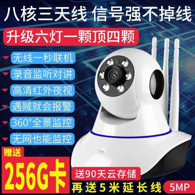 网络无线摄像头室内外监视。wifi智能监控设备箱室内家庭户外录像