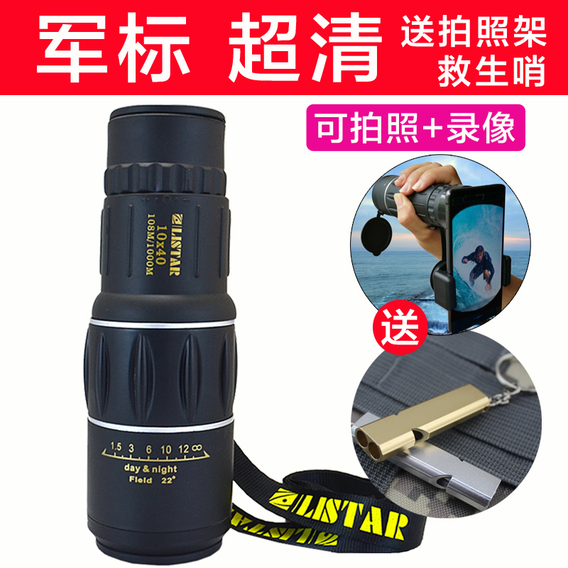 [send fingertip gyroscope] upgraded version of the military standard HD single telescope can watch the moon with high-power low light level night vision