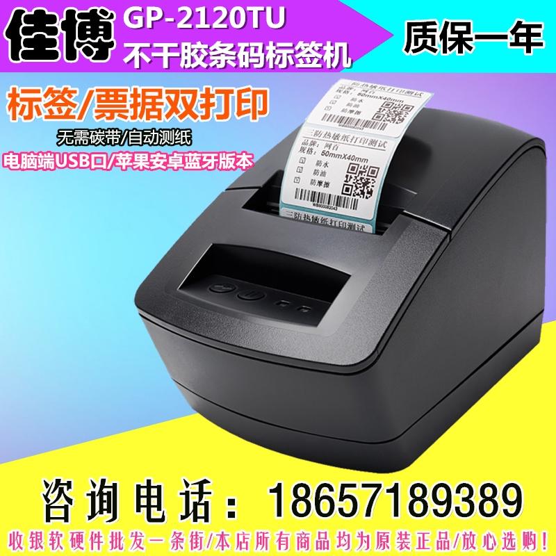 佳博GP-2120TU条码打印机蓝牙wifi二维码奶茶服装店不干胶标签机