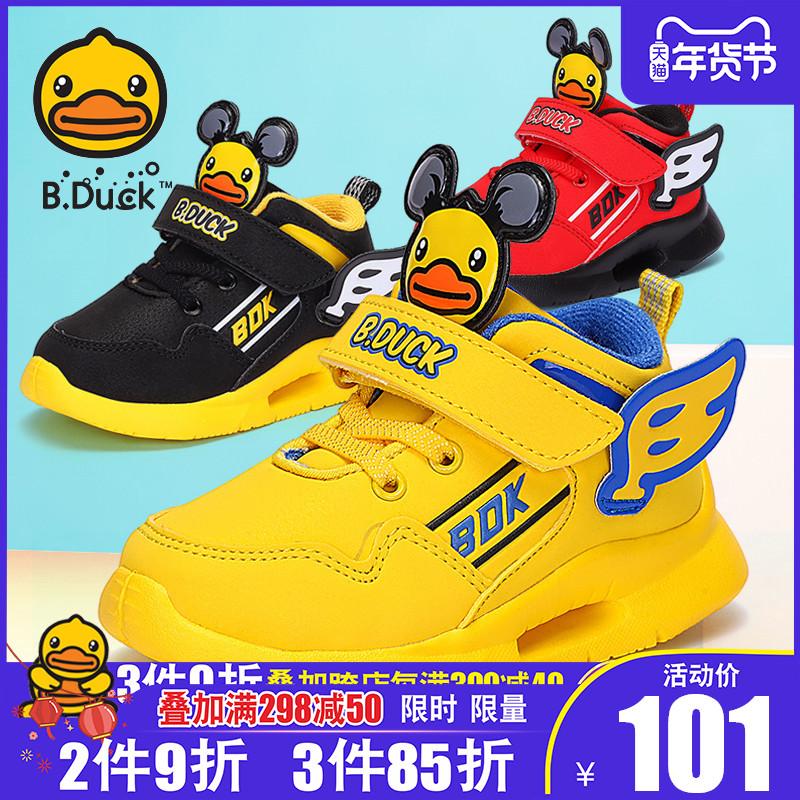 小黄鸭童鞋儿童运动鞋男女童秋冬新款宝宝加绒保暖二棉潮鞋B.Duck