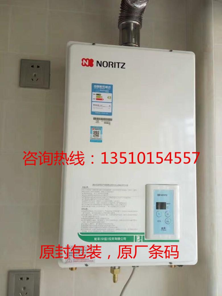 NORITZ/ может ставка GQ-1280FE, GQ-1380FE, GQ-1680FE газ горячая вода устройство