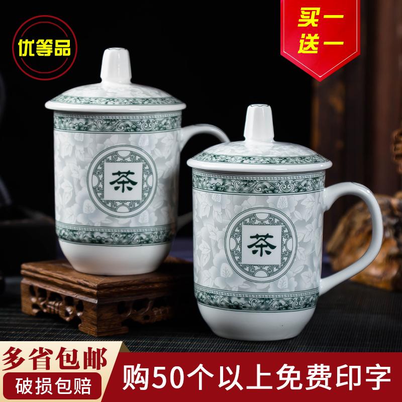 景德镇陶瓷茶杯盖杯酒店商务会议杯印字办公杯家用泡茶杯定制logo