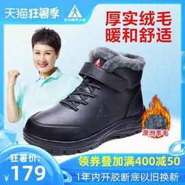 足力健老人鞋男冬季加绒保暖羊毛鞋旗舰店雪地靴高帮中老年健步鞋