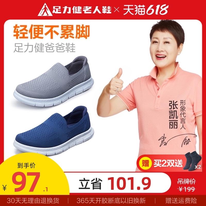 足力健老人鞋中老年爸爸运动鞋男透气轻便夏天网鞋薄款一脚蹬布鞋