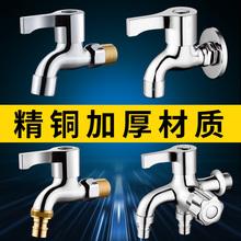 洗衣機水龍頭家用4分專用加長不銹鋼雙用一分二拖把池進出水龍頭