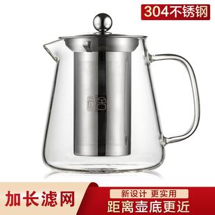 可加热茶水分离玻璃泡茶壶 304不锈钢过滤网红茶茶具套装耐热高温