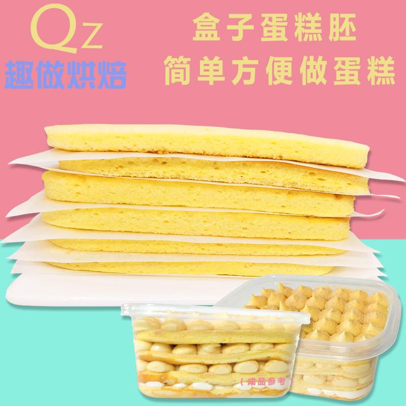包邮成品盒子厚千层皮片胚豆乳盒子满22.80元可用1元优惠券