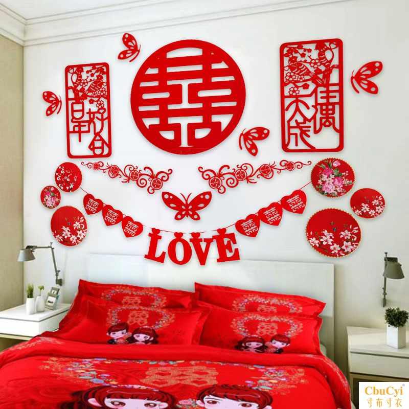 结婚用品喜字婚礼拉花装饰卧室客厅背景墙新婚房间纸扇花布置套装