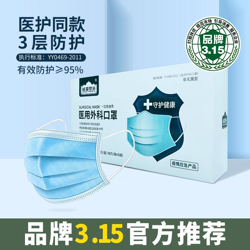 能量堡垒医用外科口罩50只防病菌防雾霾晒一次性口鼻医护面罩10只