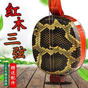 红木专业三弦大中三弦小三弦送硬盒拨片演奏琴苏州民族弹拨乐器