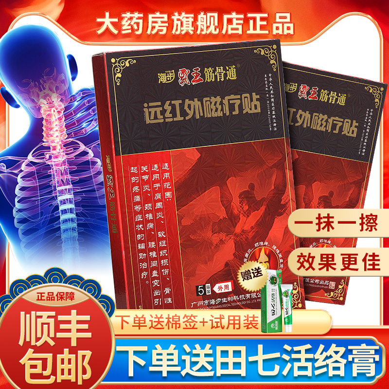 Haibu Bawang jinggutong far infrared magnetic therapy paste paste paste paste for scapulohumeral periarthritis cervical spondylosis lumbar disc herniation paste sq