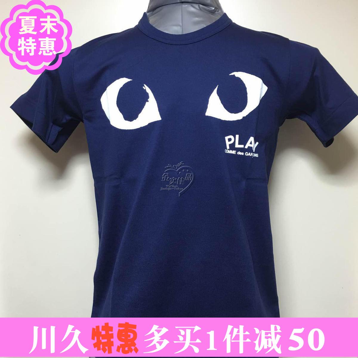 金实佳日本代购正品 CDG 川久保玲play 深蓝大眼睛 短袖T恤 男女