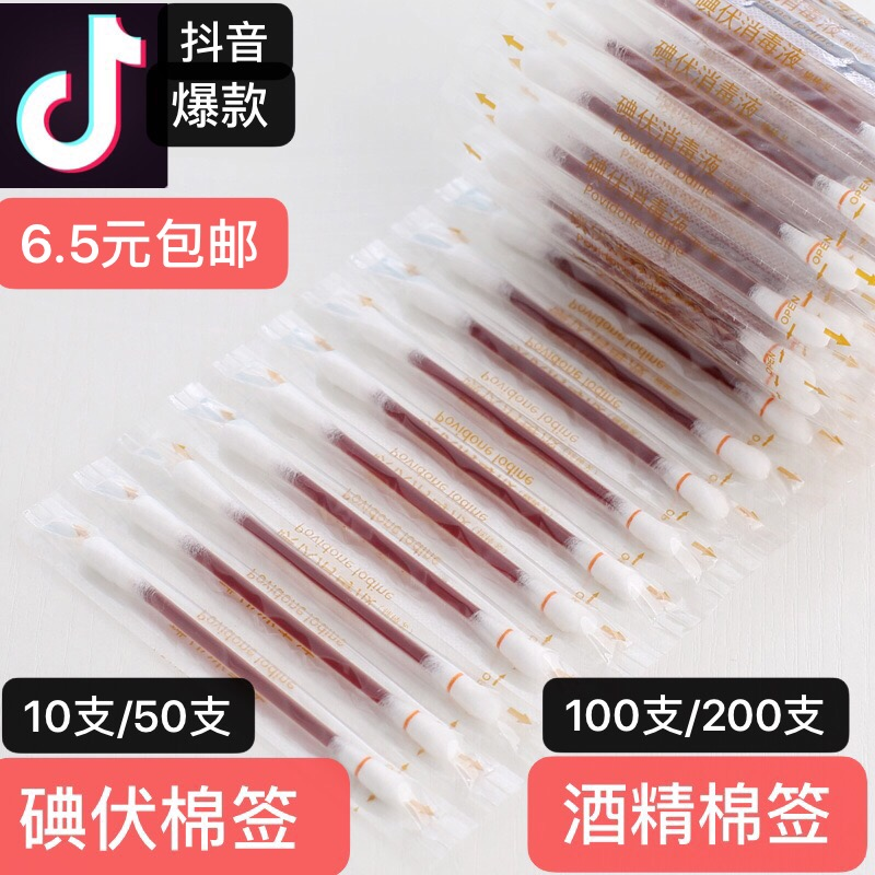 Baby can use disposable iodophor cotton swab to clean alcohol cotton swab, household necessities for going out, portable package