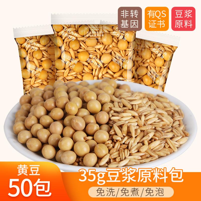 五穀の雑穀の豆乳の材料はダイズを包んで豆乳のを打つ今磨熟の豆乳の原料を包んで朝食を作ります。