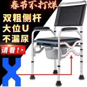 老人坐便椅可折叠老年移动马桶椅凳