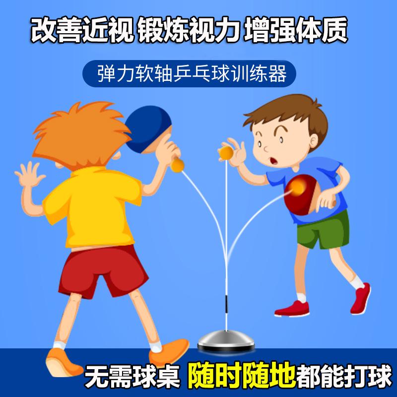 热销67件正品保证弹力软轴乒乓球训练器发球机家用室内儿童防近视玩具单人自练神器