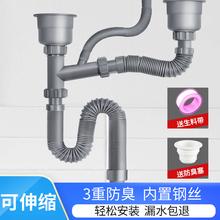 洗菜盆下水管道配件厨房水槽下水器不锈钢排水管子洗碗池水池套装