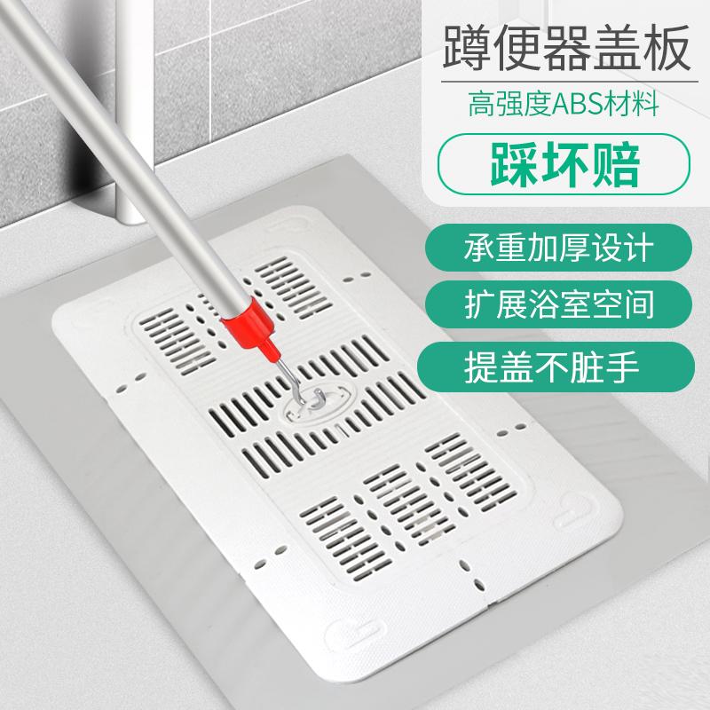 卫生间蹲便器盖板蹲坑式蹲厕盖子防臭器厕所家用蹲便池堵臭便池