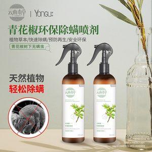 云南本草青花椒除螨虫环保喷雾剂