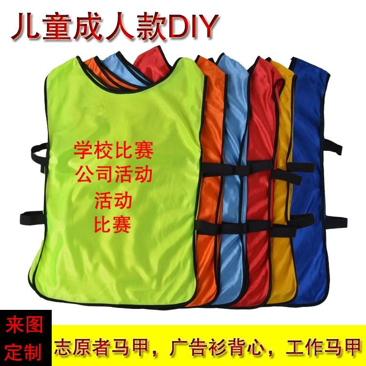 定制对抗服足球训练背心分队服分组拓展衣服幼儿园宣传马甲广告衫