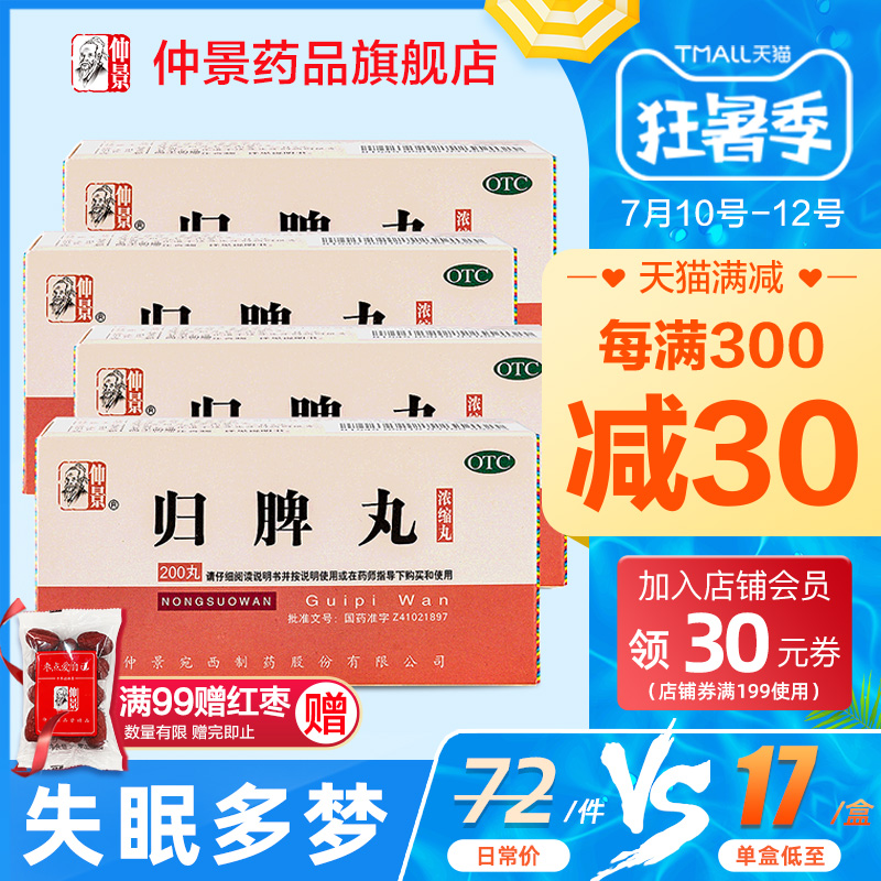 Zhongjing Guipi pill 200 pills: deficiency of both heart and spleen, nourishing blood, calming mind and Qi, strengthening spleen, palpitation, dizziness and dizziness