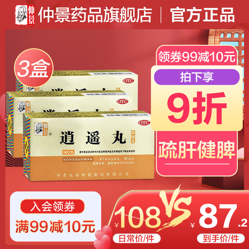 3 boxes of Zhongjing Xiaoyao Pill concentrated pill 360 pills breast distending pain