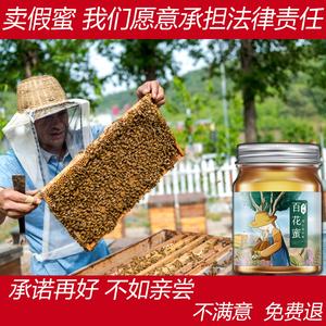 天然成熟小瓶裝農家自產新鮮百花蜜