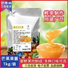 芒果果酱 含果肉果粒酱锡斯里德馨联合出品刨冰甜品奶茶店原料1KG
