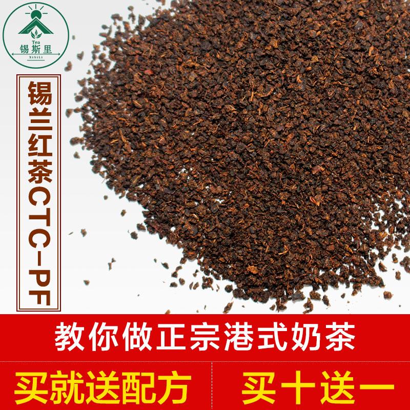 Цейлон красный Чай CTC Гонконгский стиль Чулки Молочный чай Сырье Шри-Ланка красный Чай с чаем пакет Чайный магазин для Чайные листья