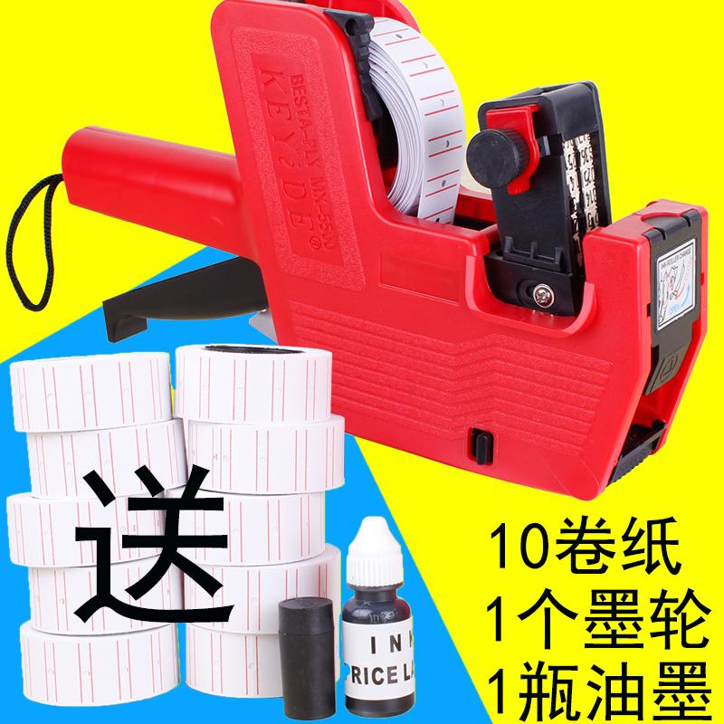 MX5500标价机打价机小店标价器打码机超市价格标签机生产日期克折