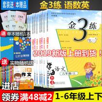 2019小学金3练金三练语文数学英语一二三四五六年级上册江苏教版
