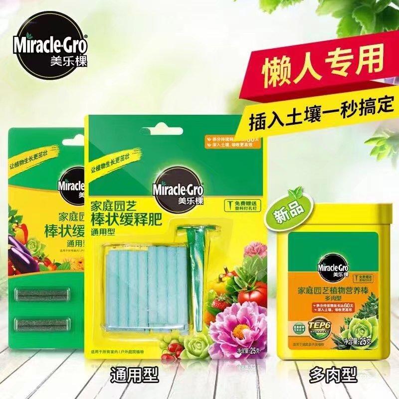 美乐棵家庭园艺棒状缓释肥 多肉花卉盆栽植物通用智能肥料热卖
