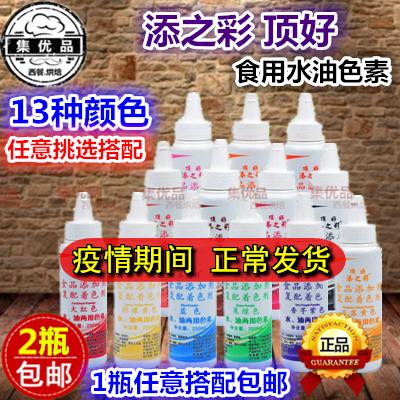 如假包邮退货 添之彩水油两用食用液体色素顶好烘焙橡皮泥250ml装