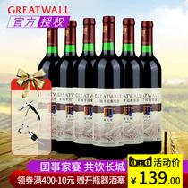 国产红酒整箱六支中粮长城出口型解百纳干红葡萄酒750ml6瓶