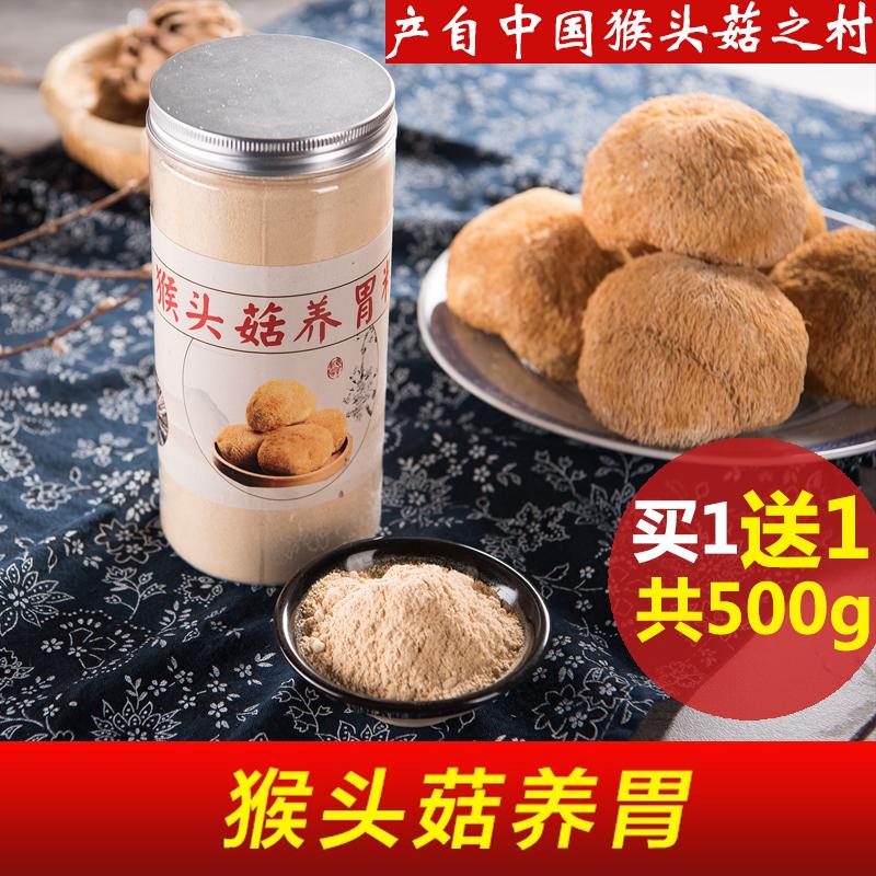 猴头菇粉养胃粉破壁纯粉500g养胃食品特级调理猴菇肽菇末营养粉