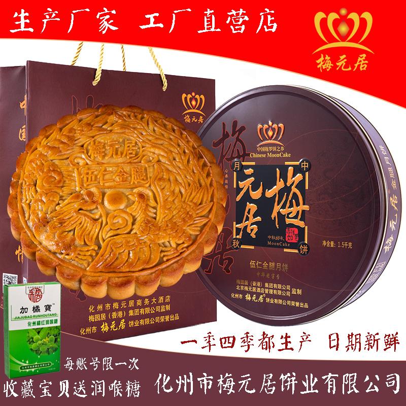 梅元居月饼伍仁金腿大饼2斤3斤4斤1斤广东化州老式中秋五仁大月饼