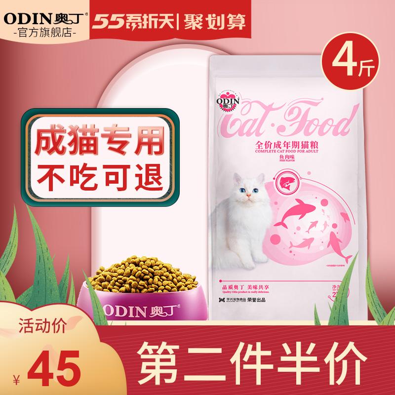 奥丁成猫专用猫粮增肥发腮蓝猫奶糕粮海洋鱼味猫饭天然猫粮2kg4斤优惠券
