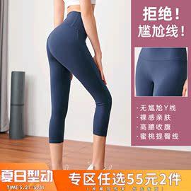 无痕提臀瑜伽裤女弹力紧身网红七分健身裤速干高腰运动长裤春夏