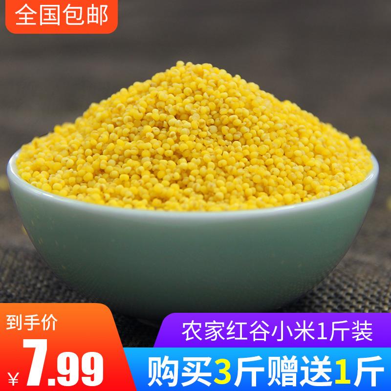 18东北农家食用500g月子米*小黄米手慢无