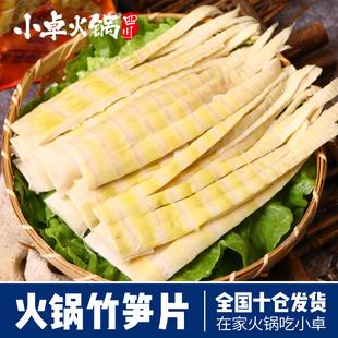 小卓 火锅竹笋片 涮火锅食材 新鲜春笋 嫩笋片 火锅素菜150g