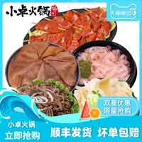 小卓 涮燙下火鍋食材新鮮配菜生鮮組合生鮮超值好貨熱賣套餐1070g