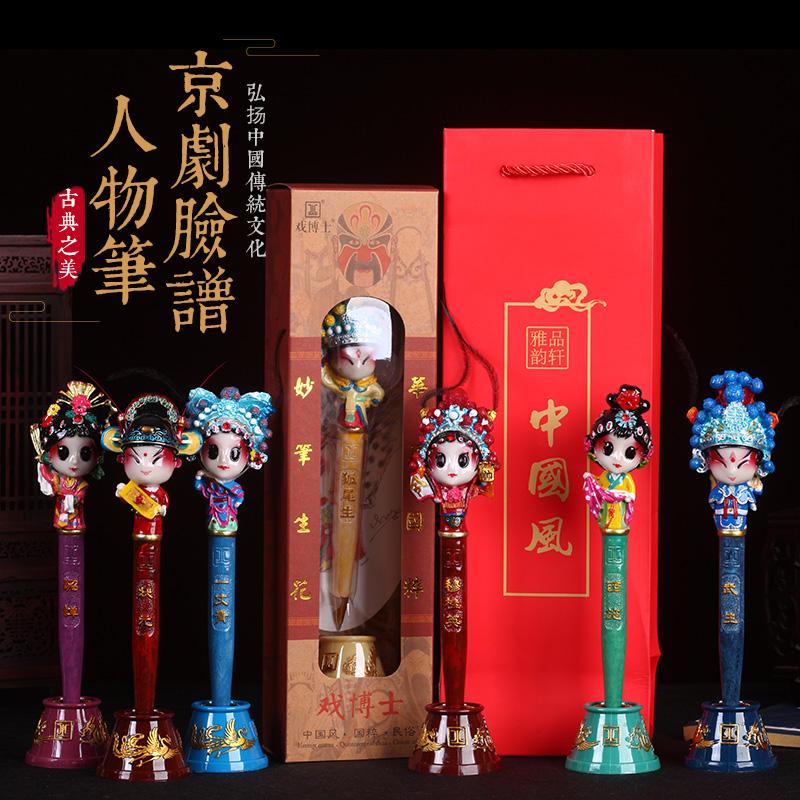 京剧脸谱笔中国风礼品特色民间手工艺品送外小礼物写字笔出国礼品