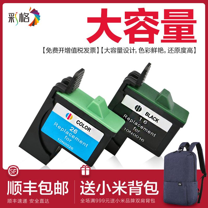 彩格 L-16墨盒 适用利盟26墨盒Z13 Z23 Z25 Z33 Z35 Z515 10N0016