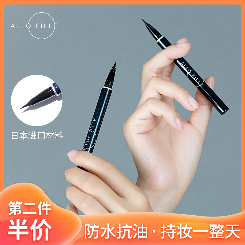 AlloFille, if the eye liner is very thin, smooth, waterproof, easy to color, brown, durable and natural.