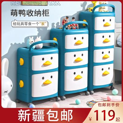 新疆包邮儿童玩具收纳柜抽屉式零食储物柜宝宝衣柜绘本话书置物架