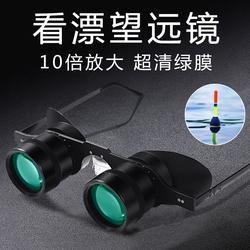 眼镜高倍专用红外线透视夜视人体钓鱼夜间高清演唱会望远镜眼睛