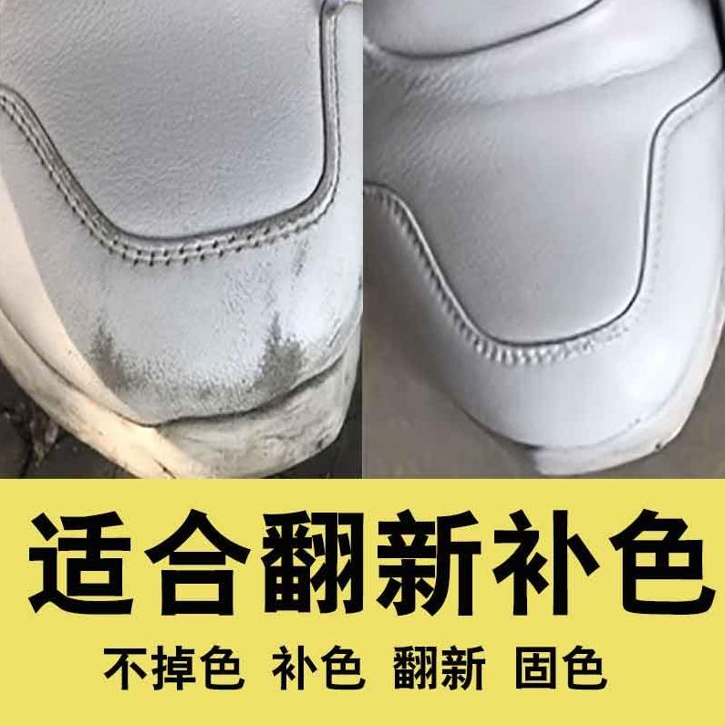 。 White heel white shoes repair leather shoes color repair paint leather shoes oil fade color repair scratch red