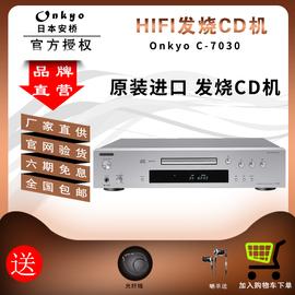 Onkyo/安桥 C-7030 CD播放器 数字转换技术 发烧CD机 HIFI播放机图片